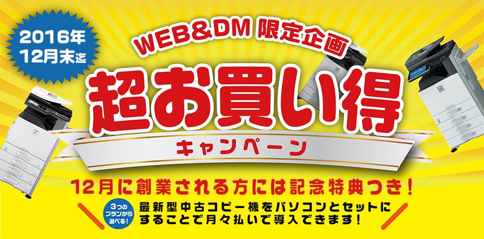WEB DM限定企画 超お買い得キャンペーン 2016年12月末まで