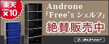 Androne 楽天ポイント10倍