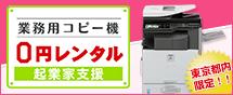 起業家支援 業務用コピー機0円レンタル