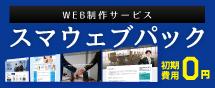 初期費用0円のWEB制作サービス「スマウェブパック」
