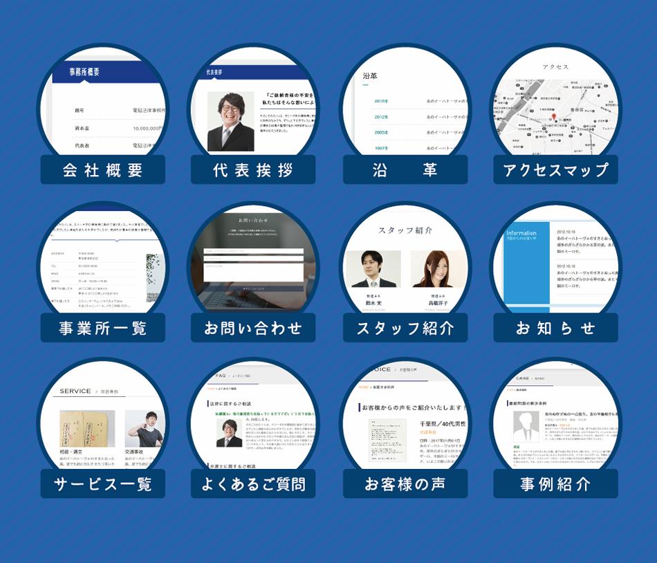 会社概要用のホームページに特化したコンテンツをテンプレート