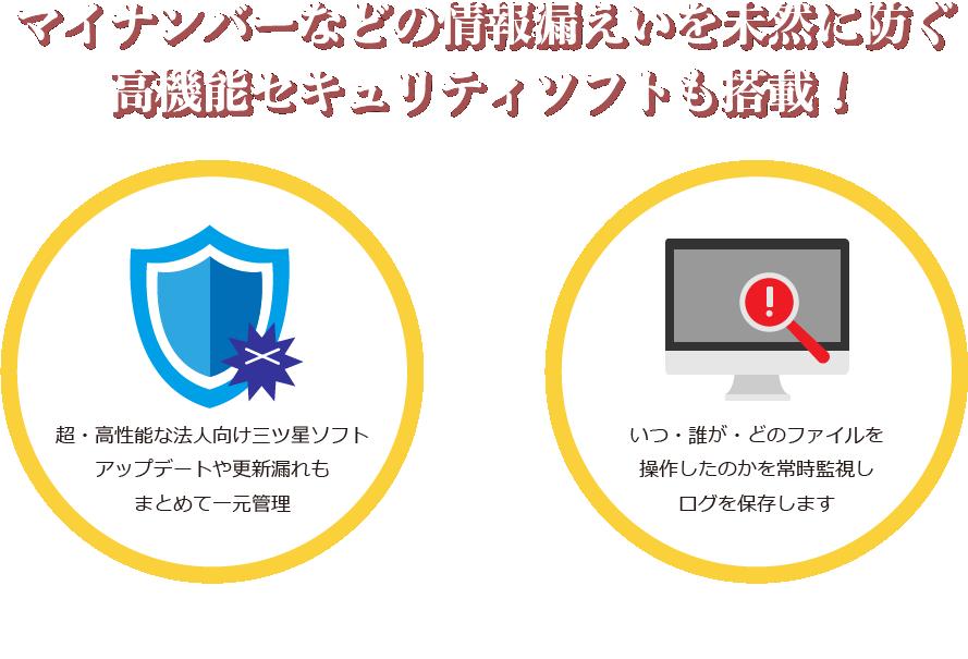 マイナンバーなどの情報漏えいを未然に防ぐ高機能セキュリティソフトも搭載!