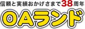 コピー機・複合機の専門サイト OAランド
