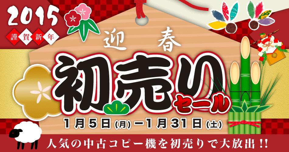 2015 迎春初売りセール 1月5日(月)~1月31日(土) 人気の中古コピー機を初売りで大放出!!