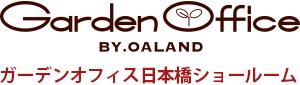 Garden Office BY.OALAND ガーデンオフィス日本橋ショールーム