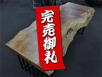 写真:サペリマホガニー 一枚板