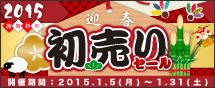 初売りセール 2015
