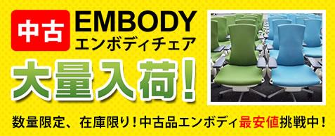 中古 ENBODY エンボディチェアが大量入荷!