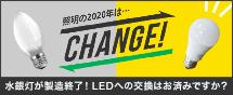 水銀灯が製造終了!LEDへの交換はお済みですか?