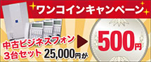 ワンコインキャンペーン 中古ビジネスフォン3台セット25,000円が500円